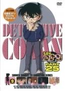 名探偵コナン: Part25: Vol.9