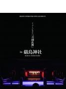 嚴島神社 世界遺産登録20周年記念奉納行事 ミュージカル 刀剣乱舞 In 嚴島神社 (+cd)【ブルーレイ】