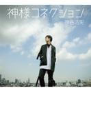神様コネクション 【豪華盤】(+DVD)【CDマキシ】