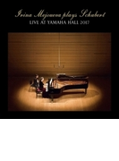 イリーナ・メジューエワ・プレイズ・シューベルト~ヤマハホール・ライヴ2017 ピアノ・ソナタ第21番、3つのピアノ曲【CD】