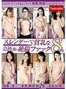 スレンダーで貧乳な美熟女の絶倫ファック8人【DVD】