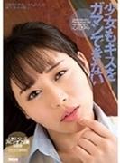 少女もキスをガマンできない 心花ゆら【DVD】