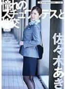 憧れのスチュワーデスと性交 佐々木あき【DVD】