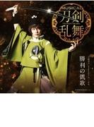 勝利の凱歌(予約限定盤A) ※石切丸メインジャケット【CDマキシ】