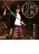 勝利の凱歌(予約限定盤F) ※大倶利伽羅メインジャケット【CDマキシ】