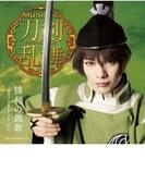 勝利の凱歌(プレス限定盤A) ※石切丸メインジャケット【CDマキシ】