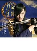 勝利の凱歌(プレス限定盤B) ※にっかり青江メインジャケット【CDマキシ】