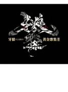 牙狼 Garo 黄金歌集 牙狼響【CD】