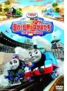 きかんしゃトーマス 走れ!世界のなかまたち【DVD】