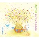惠百福 たくさんのしあわせ【CD】