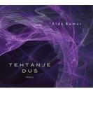 The Weighing Of Souls: Krecic / Slovenian Rso Ljubljana Univ Cho【CD】