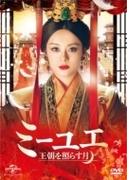 ミーユエ 王朝を照らす月 Dvd-set3【DVD】 6枚組