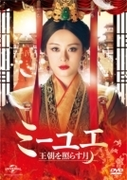 ミーユエ 王朝を照らす月 Dvd-set6【DVD】 6枚組