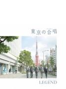 東京の合唱