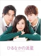 ひるなかの流星 DVDスペシャル エディション【DVD】 2枚組