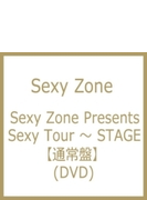 Sexy Zone Presents Sexy Tour 2017 ~ STAGE (DVD)