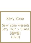 Sexy Zone Presents Sexy Tour 2017 ~ STAGE (DVD)