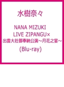 NANA MIZUKI LIVE ZIPANGU×出雲大社御奉納公演~月花之宴~ (Blu-ray)【ブルーレイ】 4枚組