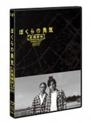 『ぼくらの勇気 未満都市2017』Blu-ray【ブルーレイ】