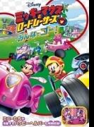 ミッキーマウスとロードレーサーズ / みんなでゴー!【DVD】