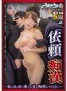 『依頼』痴漢 ~私の目の前で愛する妻を痴漢してください~【DVD】