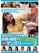 「あなたのフェラチオ見せて下さい」射精の瞬間、エロ笑顔のお姉さんはマンズリしたくてたまらない!! 2【DVD】