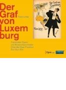 Der Graf Von Luxemburg: Eun Sun Kim / Frankfurt Opera & Museum O Behle Nylund Geyer【CD】 2枚組