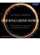 『ニーベルングの指環』管弦楽版 ハンスイェルク・アルブレヒト&シュターツカペレ・ヴァイマール【CD】 2枚組