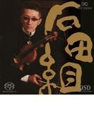 THE 石田組【SACD】