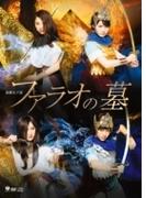演劇女子部「ファラオの墓」 (2DVD+CD)【DVD】