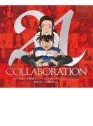 倉木麻衣×名探偵コナン COLLABORATION BEST 21 -真実はいつも歌にある!- 【初回限定盤】(2CD+DVD)【CD】 2枚組