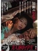 偶然の密室 美人寮母と学生 加瀬かなこ【DVD】