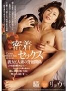 密着セックス 義兄と人妻の背徳関係 瞳リョウ【DVD】