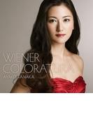 『ウィーンの調べ~華麗なるコロラトゥーラ2』 田中彩子、加藤昌則【CD】