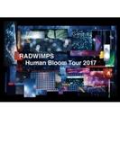RADWIMPS LIVE Blu-ray 「Human Bloom Tour 2017」 【完全生産限定盤】(Blu-ray+2CD)【ブルーレイ】 2枚組