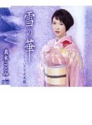 雪の華 / いさり火本線【CDマキシ】