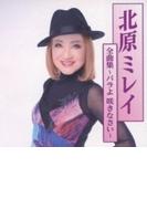 北原ミレイ全曲集 ・バラよ咲きなさい・【CD】