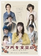 ツバキ文具店~鎌倉代書屋物語~DVD BOX【DVD】 3枚組