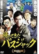 帰ってきたバスジャック【DVD】