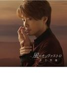 風のオリヴァストロ【CDマキシ】