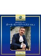 恋はみずいろ ~ポール モーリア ベスト Vol.1