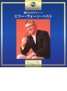 愛のメロディー ~ビリー ヴォーン ベスト【CD】