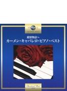 愛情物語 ~カーメン キャバレロ ピアノ ベスト