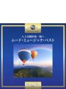 八十日間世界一周 ~ムード ミュージック ベスト