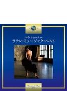 マイ ショール ~ラテン ミュージック ベスト
