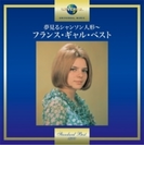 夢見るシャンソン人形 ~フランス ギャル ベスト【CD】