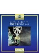 ゴッドファーザー愛のテーマ ~映画音楽ベスト Vol.1