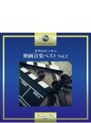 タラのテーマ ~映画音楽ベスト Vol.2