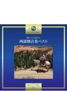 ローハイド ~西部劇音楽ベスト