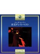 イン ザ ムード ~社交ダンス ベスト